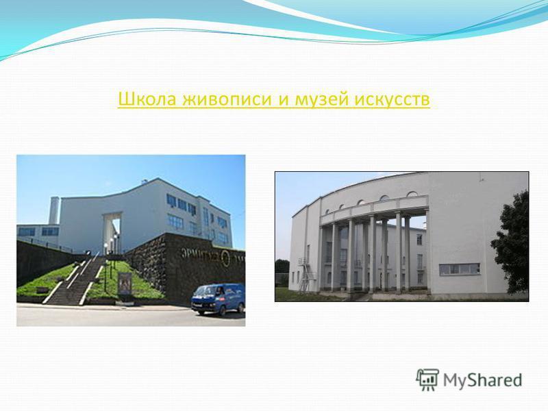 Школа живописи и музей искусств