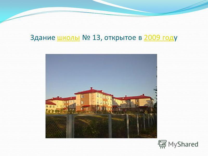 Здание школы 13, открытое в 2009 году школы 2009 год
