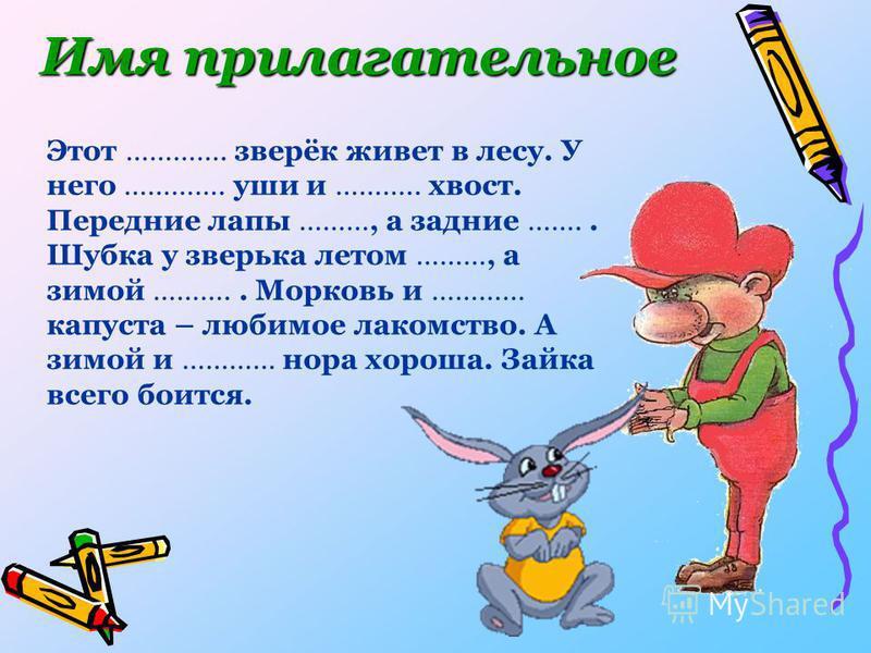 Этот …………. зверёк живет в лесу. У него …………. уши и ……….. хвост. Передние лапы ………, а задние …….. Шубка у зверька летом ………, а зимой ……….. Морковь и ………… капуста – любимое лакомство. А зимой и ………… нора хороша. Зайка всего боится.