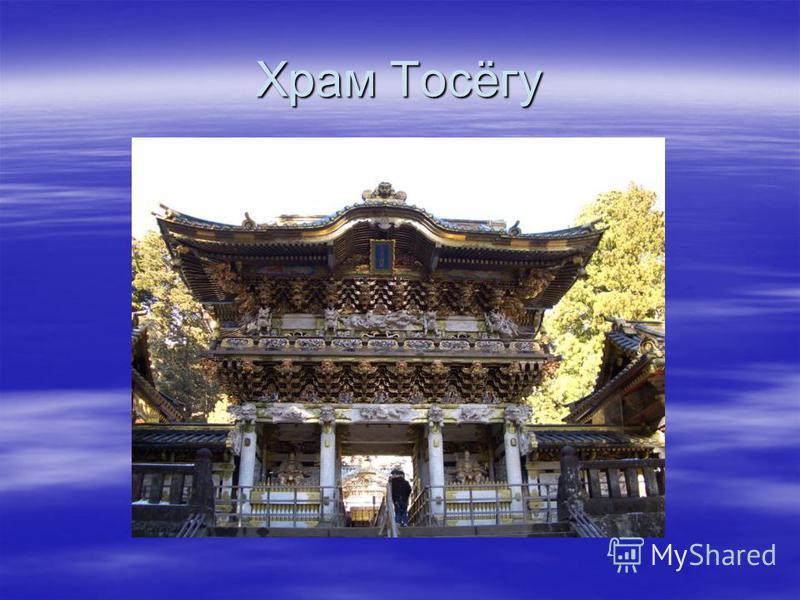 Храм Тосёгу