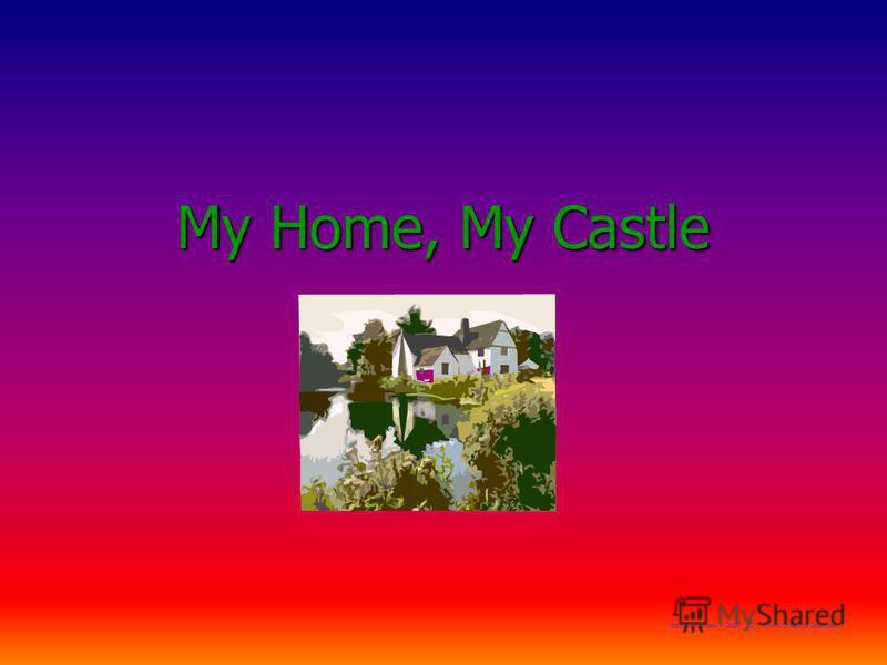 My Home, My Castle Великі Копані – 2007 (С) Мухін Олексій Іванович.
