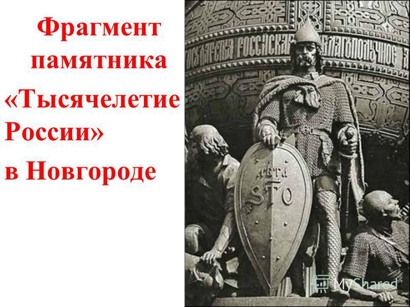 Фрагмент памятника «Тысячелетие России» в Новгороде