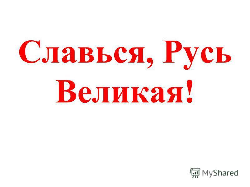 Славься, Русь Великая!