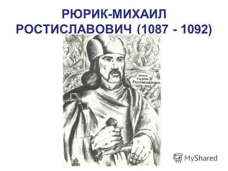РЮРИК-МИХАИЛ РОСТИСЛАВОВИЧ (1087 - 1092)