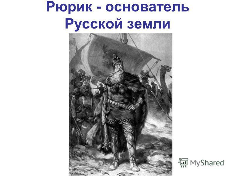 Рюрик - основатель Русской земли