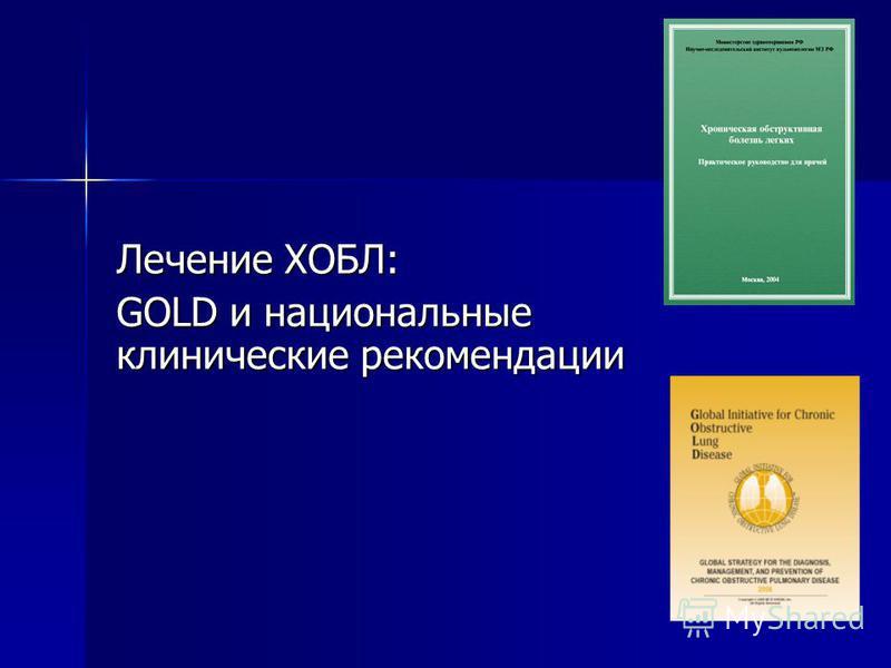 Лечение ХОБЛ: GOLD и национальные клинические рекомендации