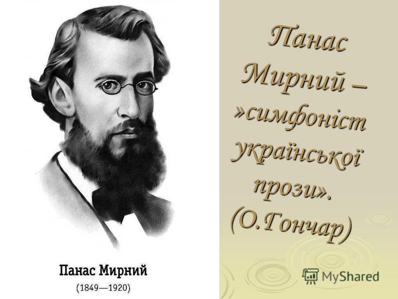 Панас Мирний – »симфоніст української прози». (О.Гончар)