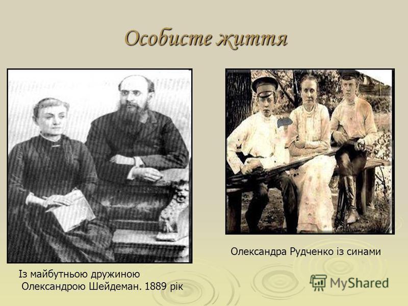 Із майбутньою дружиною Олександрою Шейдеман. 1889 рік Особисте життя Олександра Рудченко із синами
