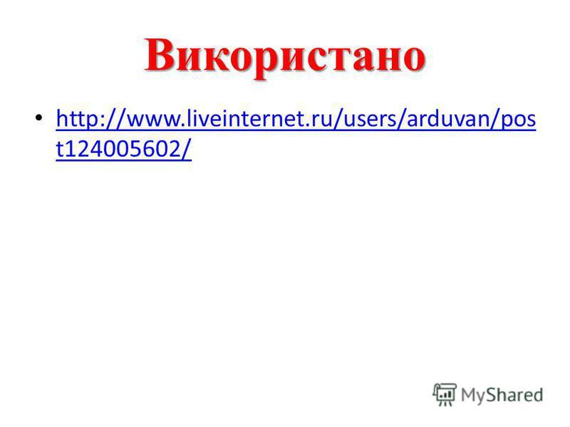 Використано http://www.liveinternet.ru/users/arduvan/pos t124005602/ http://www.liveinternet.ru/users/arduvan/pos t124005602/