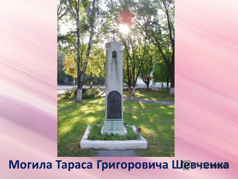 Могила Тараса Григоровича Шевченка