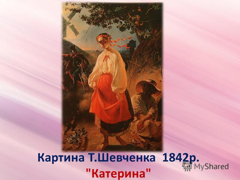 Картина Т.Шевченка 1842р. Катерина