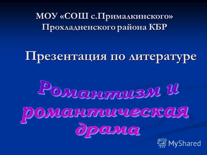 МОУ «СОШ с.Прималкинского» Прохладненского района КБР Презентация по литературе