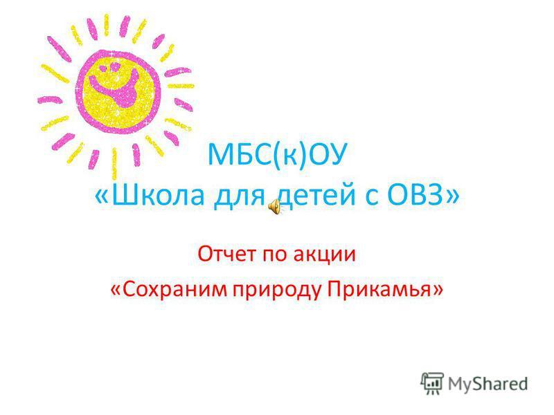 МБС(к)ОУ «Школа для детей с ОВЗ» Отчет по акции «Сохраним природу Прикамья»