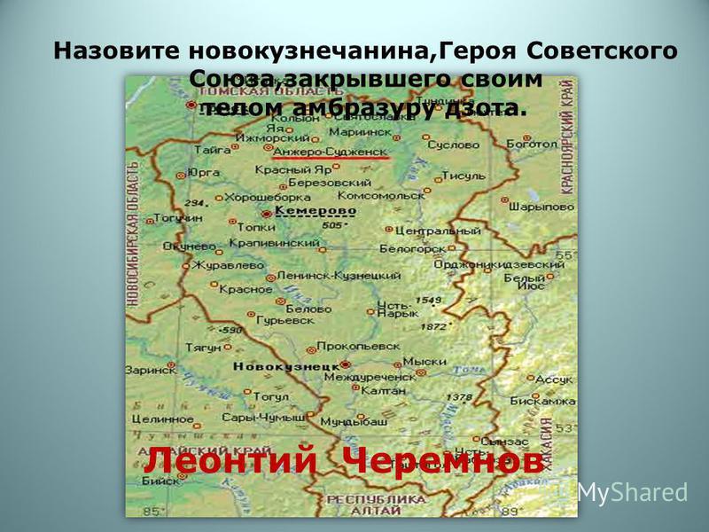 Назовите новокузнечанина,Героя Советского Союза,закрывшего своим телом амбразуру дзота. Леонтий Черемнов