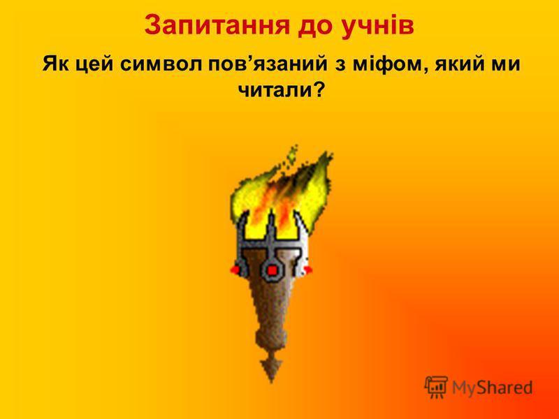 Запитання до учнів Як цей символ повязаний з міфом, який ми читали?