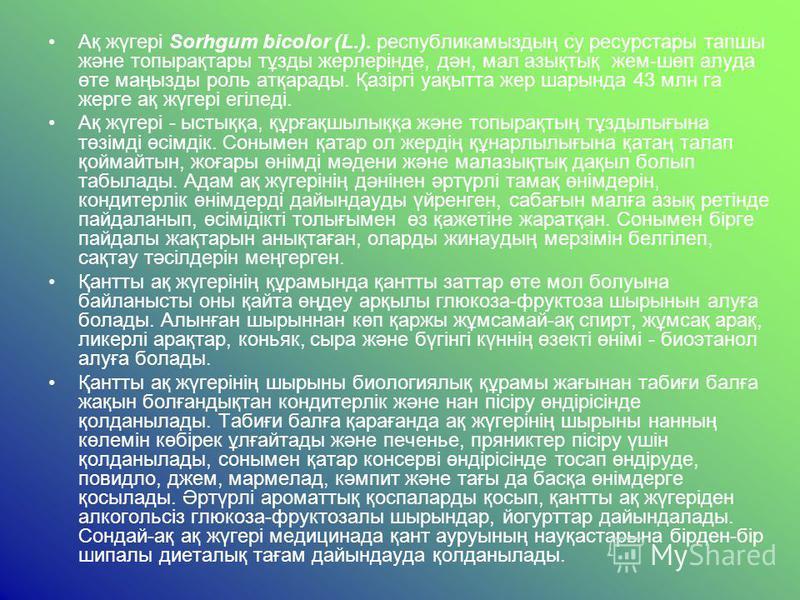 Ақ жүгері Sorhgum bicolor (L.). республикамыздың су рисурстары тапшы және топырақтары тұзды жерлерінде, дән, мал азықтық жом-шөп алуда өте маңызды роль атқарады. Қазіргі уақытта жер шарында 43 млн га жерге ақ жүгері егіледі. Ақ жүгері - ыстыққа, құрғ