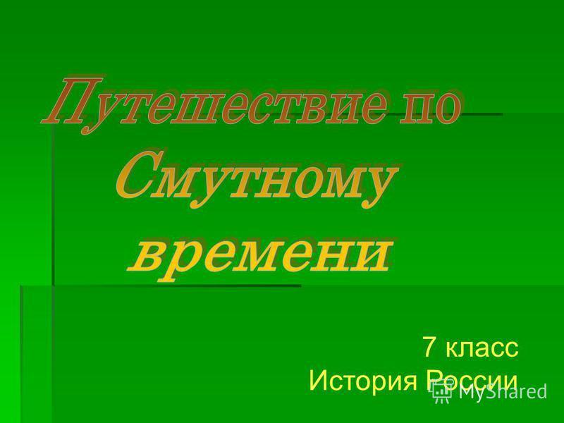 7 класс История России