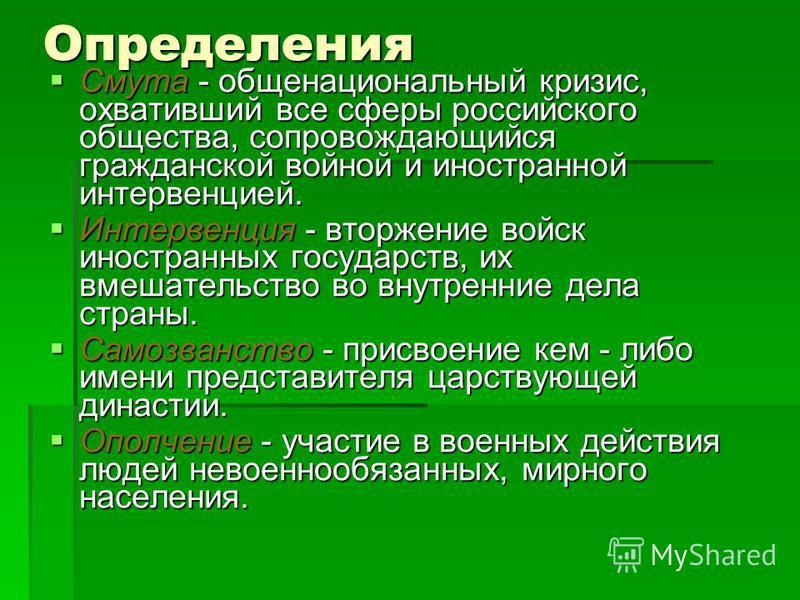 Определения Смута - общенациональный кризис, охвативший все сферы российского общества, сопровождающийся гражданской войной и иностранной интервенцией. Смута - общенациональный кризис, охвативший все сферы российского общества, сопровождающийся гражд
