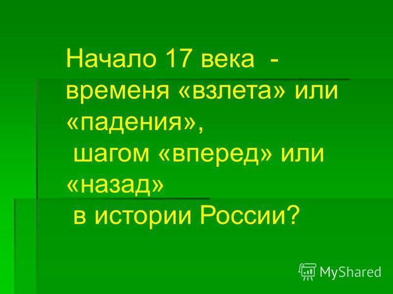 Начало 17 века - временя «взлета» или «падения», шагом «вперед» или «назад» в истории России?