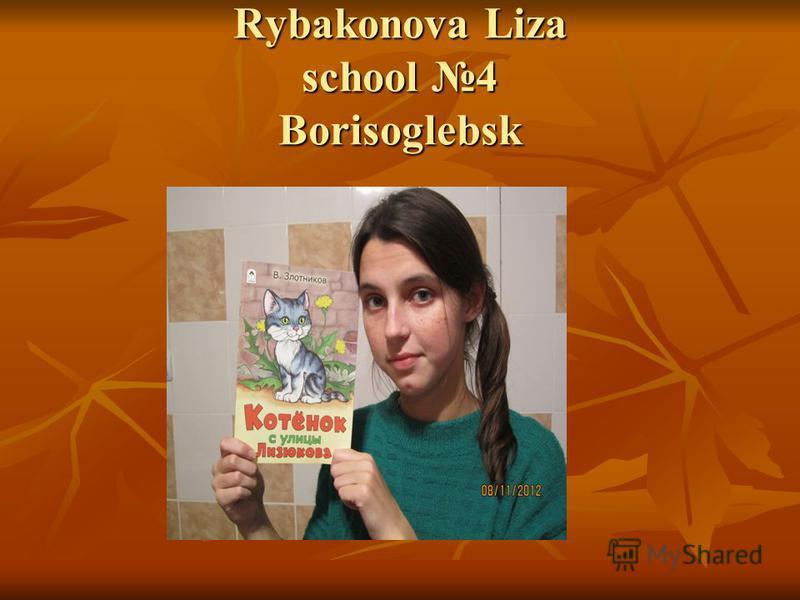 Rybakonova Liza school 4 Borisoglebsk