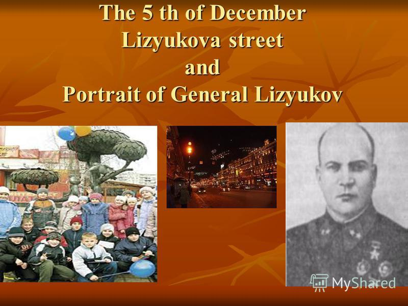 The 5 th of December Lizyukova street and Portrait of General Lizyukov