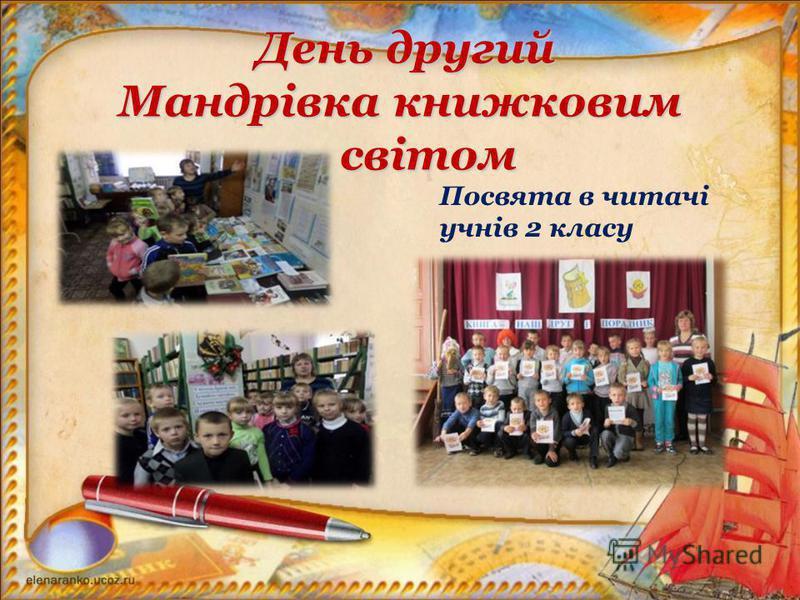День другий Мандрівка книжковим світом День другий Мандрівка книжковим світом Посвята в читачі учнів 2 класу