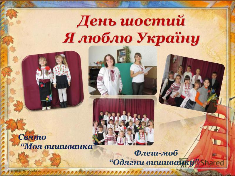 День шостий Я люблю Україну Флеш-моб Одягни вишиванку Свято Моя вишиванка