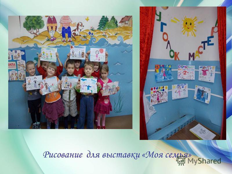 Рисование для выставки «Моя семья»
