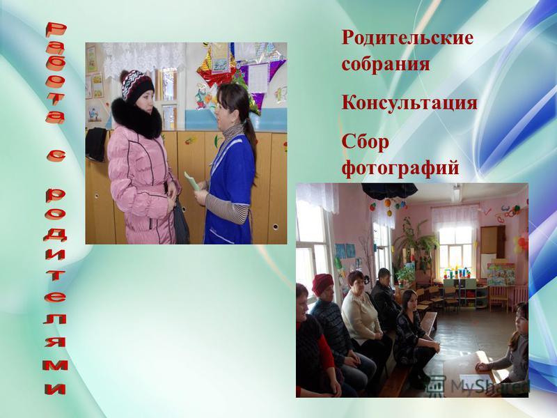 Работа с родителями Родительские собрания Консультация Сбор фотографий
