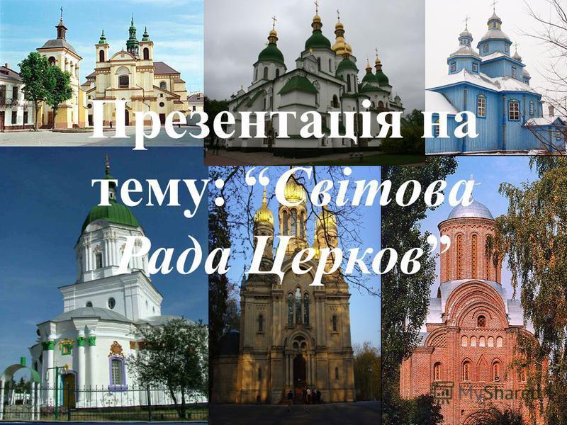 Презентація на тему: Світова Рада Церков