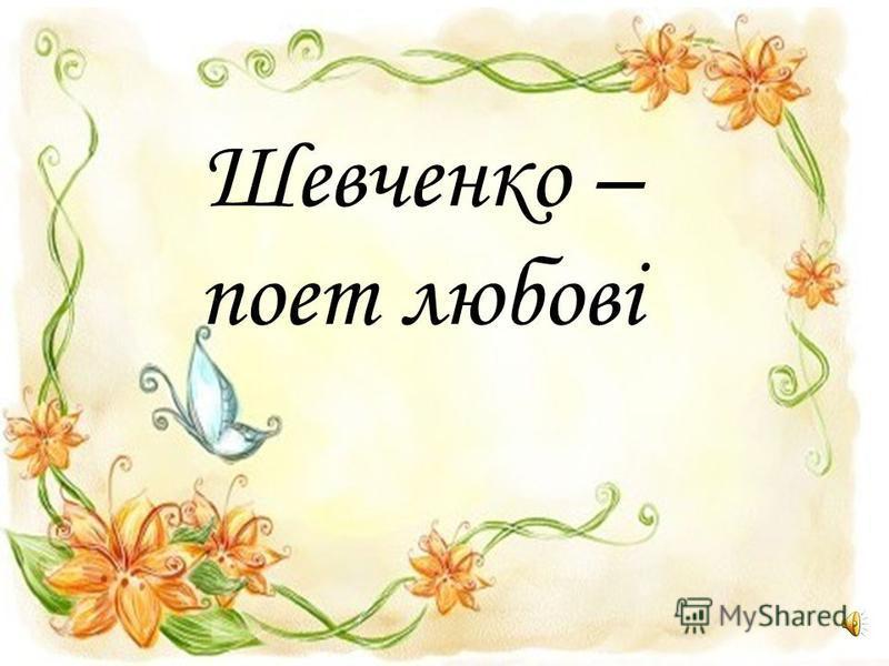 Шевченко – поет любові
