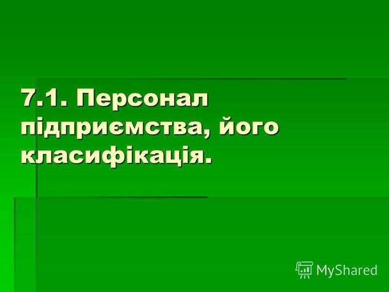 7.1. Персонал підприємства, його класифікація.