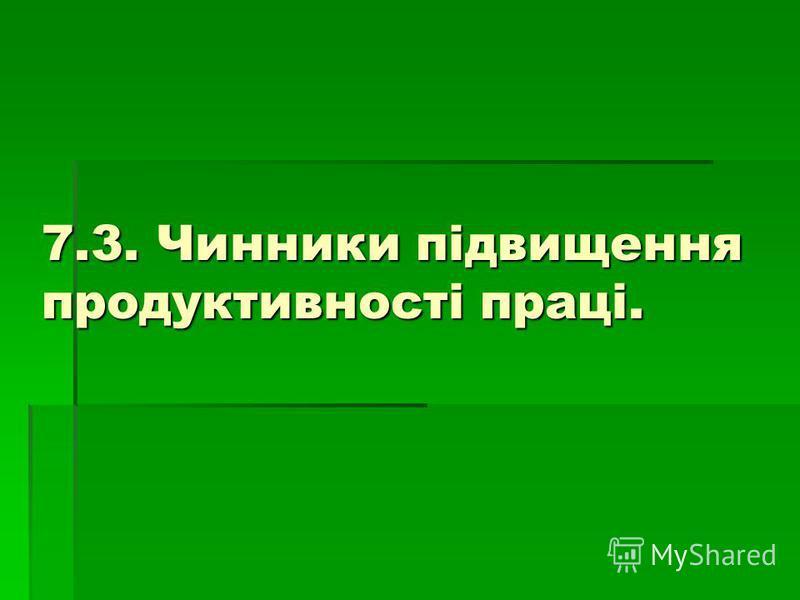 7.3. Чинники підвищення продуктивності праці.
