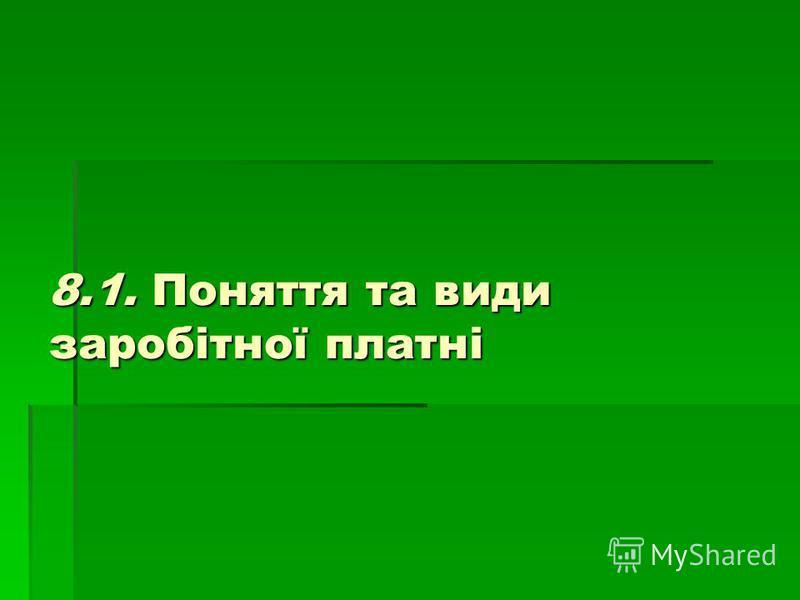 8.1. Поняття та види заробітної платні