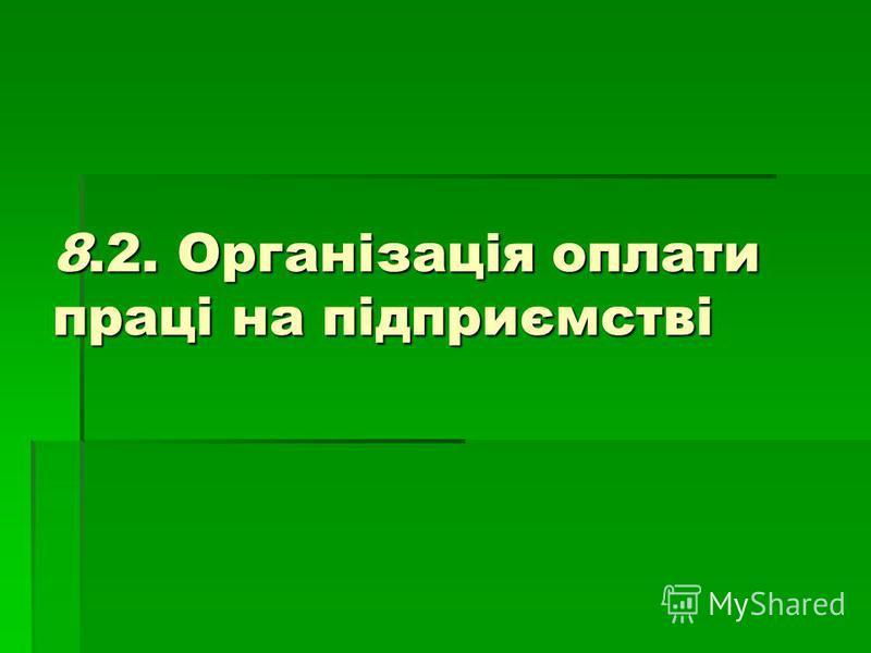 8.2. Організація оплати праці на підприємстві
