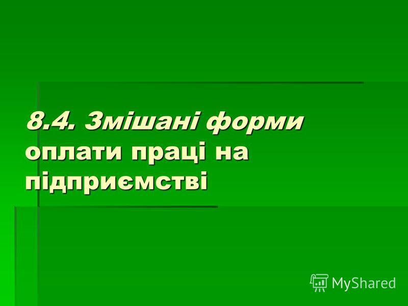 8.4. Змішані форми оплати праці на підприємстві