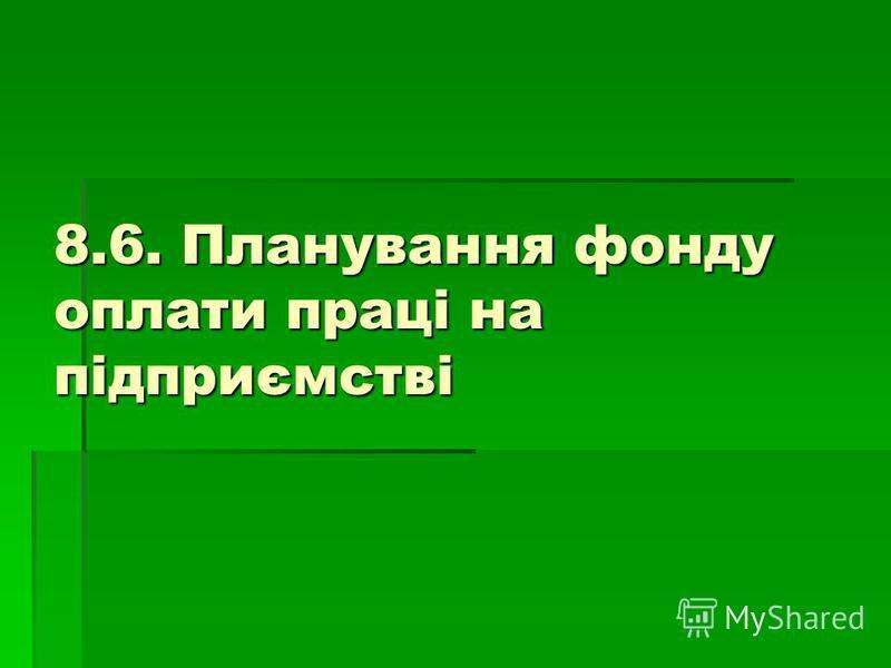 8.6. Планування фонду оплати праці на підприємстві