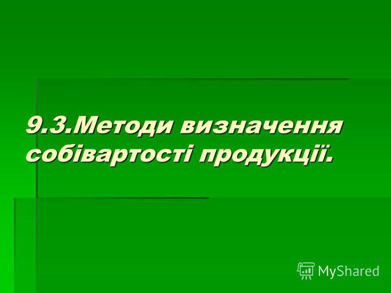 9.3.Методи визначення собівартості продукції.