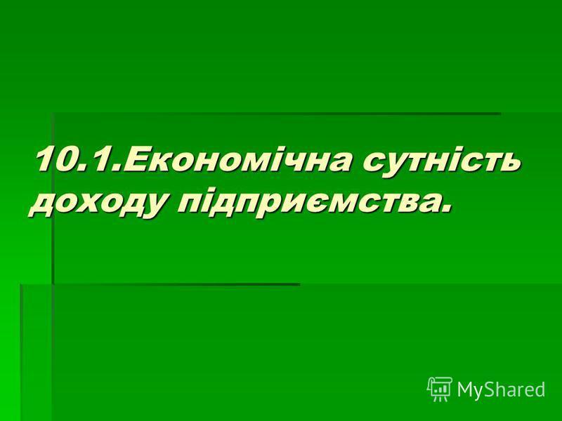 10.1.Економічна сутність доходу підприємства.
