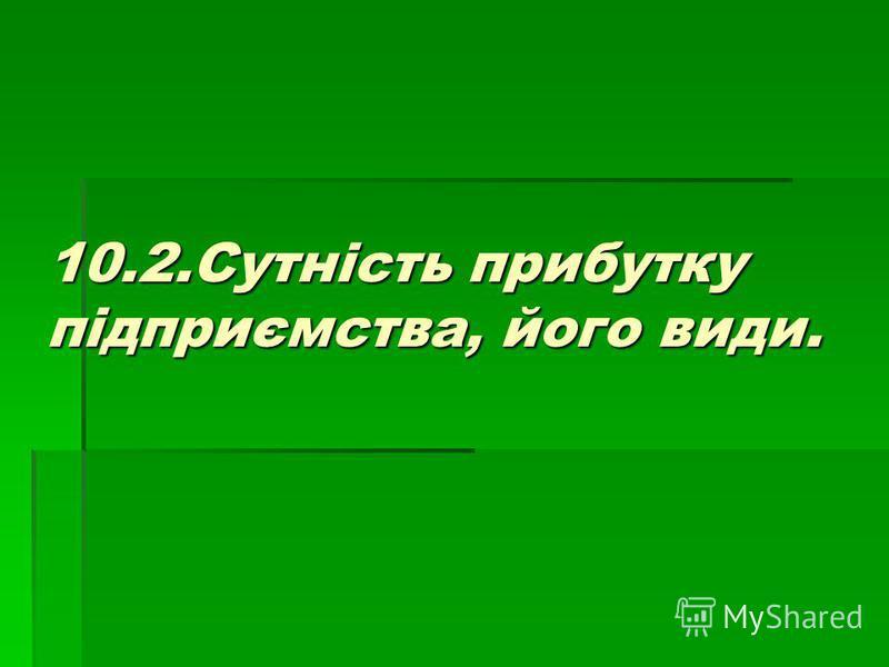 10.2.Сутність прибутку підприємства, його види.