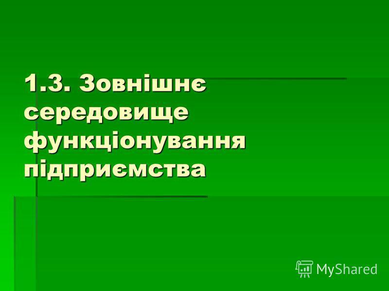 1.3. Зовнішнє середовище функціонування підприємства