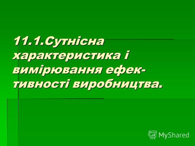 11.1.Сутнісна характеристика і вимірювання ефек тивності виробництва.