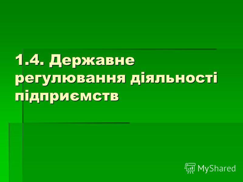 1.4. Державне регулювання діяльності підприємств