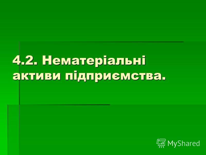 4.2. Нематеріальні активи підприємства.