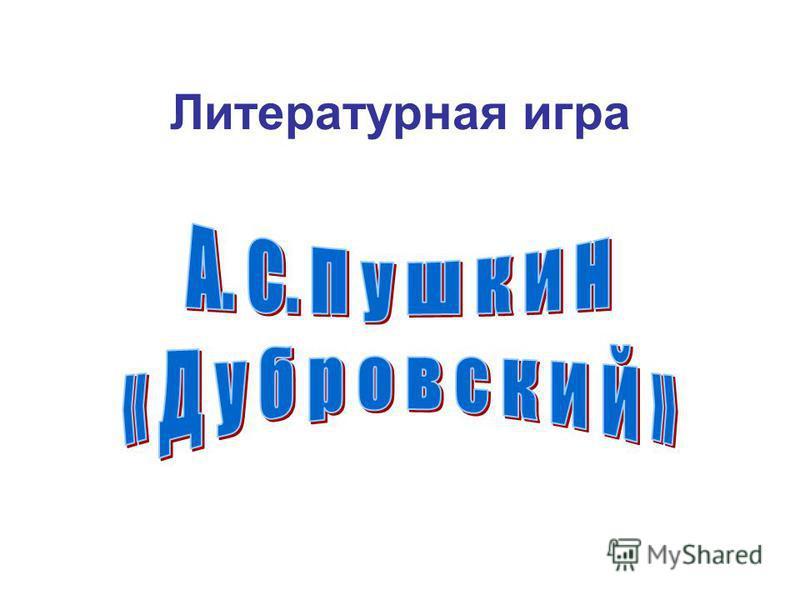 Литературная игра
