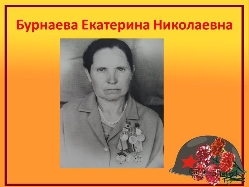 Бурнаева Екатерина Николаевна