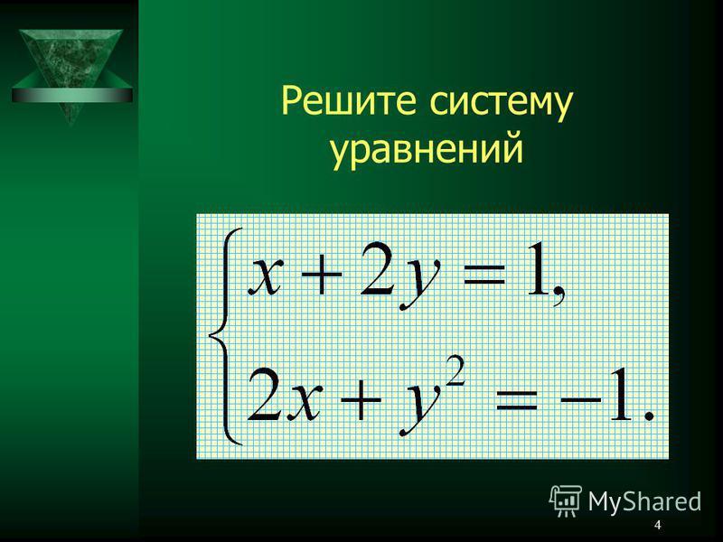 4 Решите систему уравнений