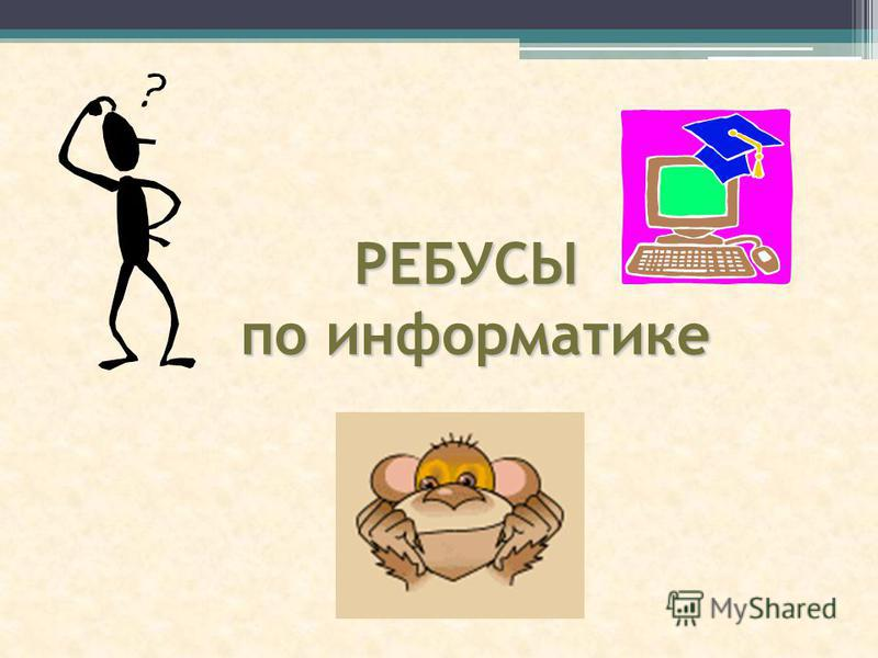 Ответ на ребус по информатике для 3 класса в украине бесплатно