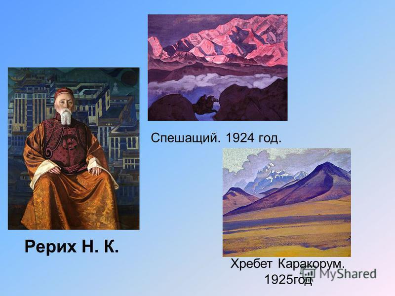 Спешащий. 1924 год. Хребет Каракорум. 1925 год Рерих Н. К.