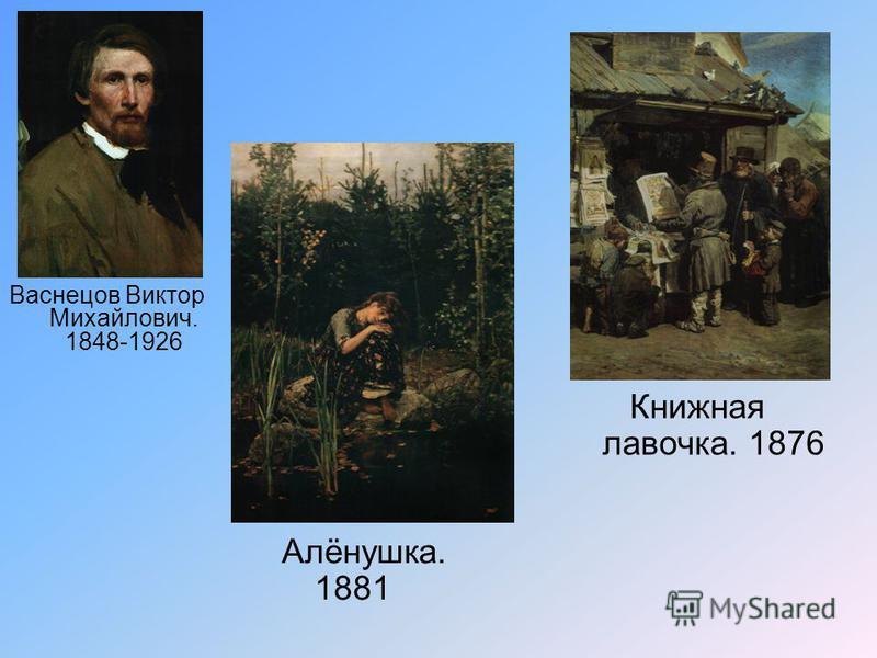 Алёнушка. 1881 Васнецов Виктор Михайлович. 1848-1926 Книжная лавочка. 1876